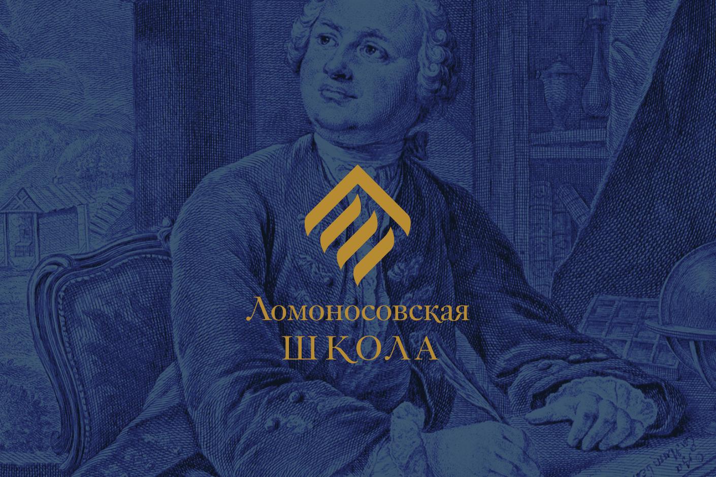 Ребрендинг Ломоносовской школы в Москве
