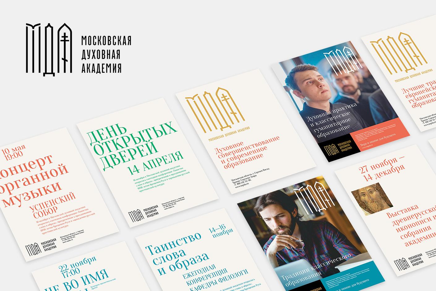 Ребрендинг Московской духовной академии