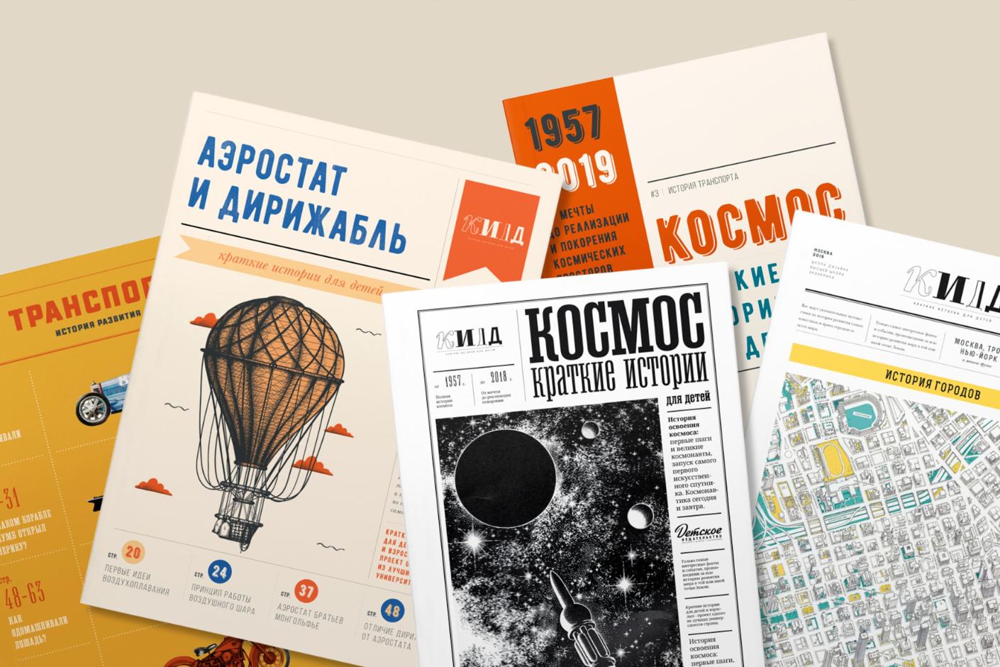 Детское издательство Высшей школы экономики
