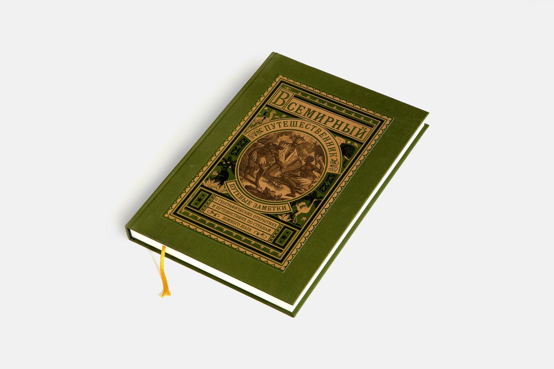 Подарочная книга Великий путешественник, 2014, Агей Томеш