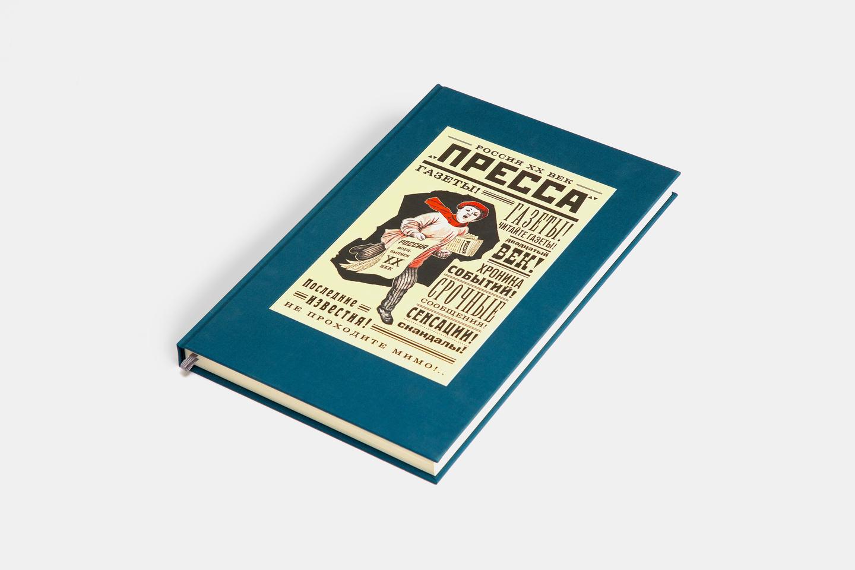 Подарочная книга Пресса, 2016, Агей Томеш, Лаборатория дизайна НИУ ВШЭ