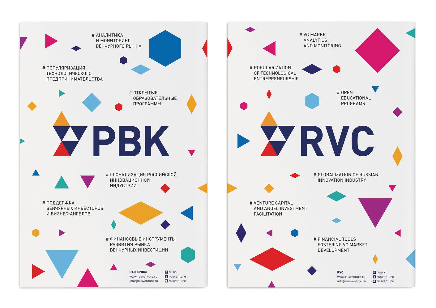 Фирменный стиль для ОАО «Российская венчурная компания»