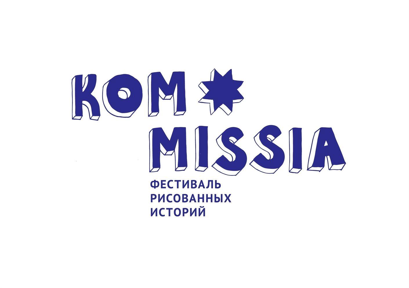 Айдентика фестиваля Kommissia. Лаборатория дизайна НИУ ВШЭ - hsedesignlab.ru