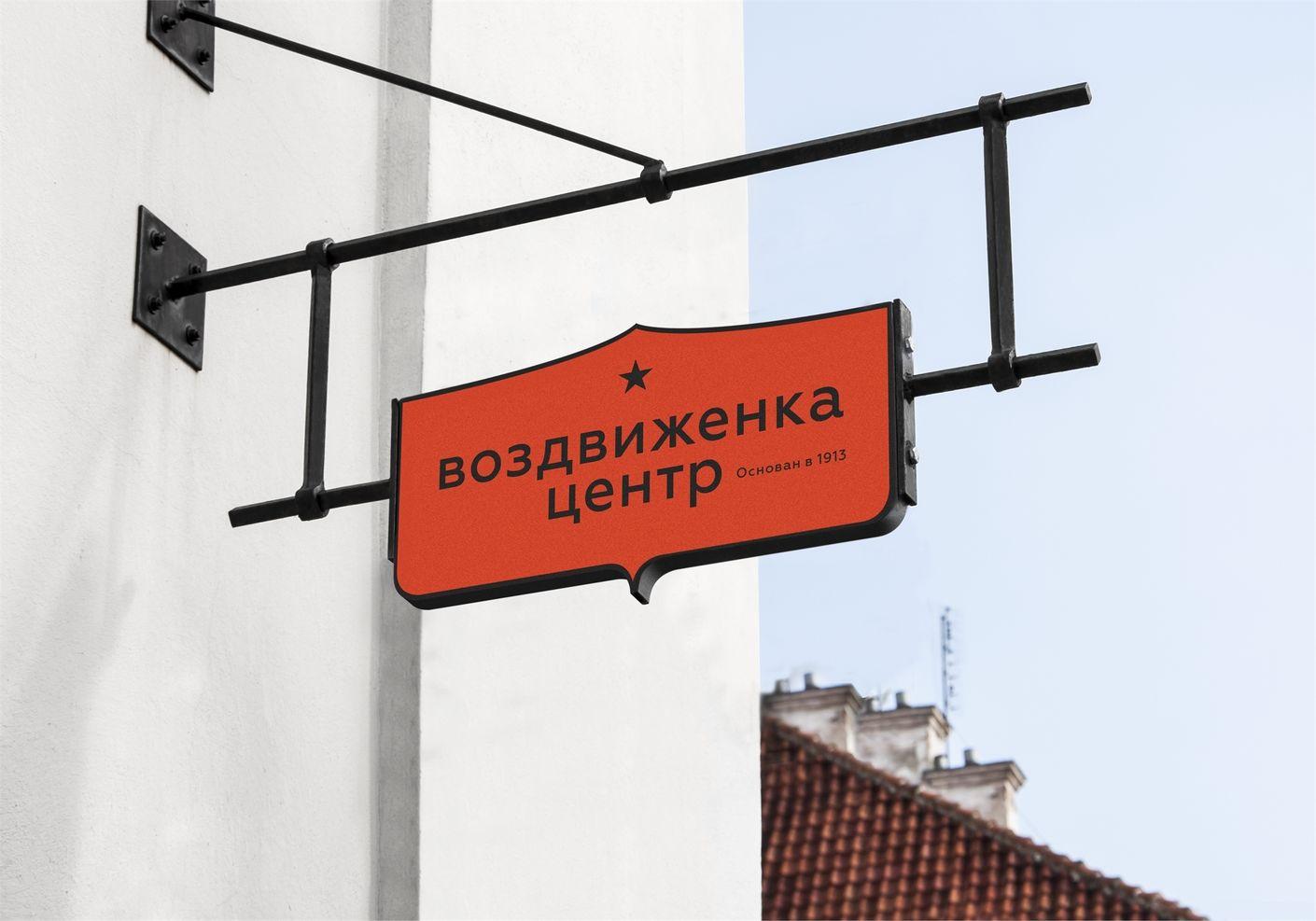 Лабораторией дизайна предложен фирменный стиль для «Воздвиженка Центр» (Военторг) - hsedesignlab.ru