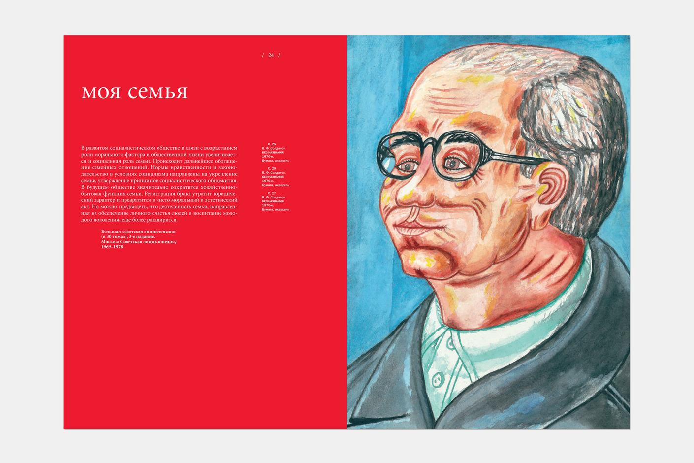 Музей «Магнезит» заказал у лаборатории дизайна НИУ ВШЭ проект - hsedesignlab.ru