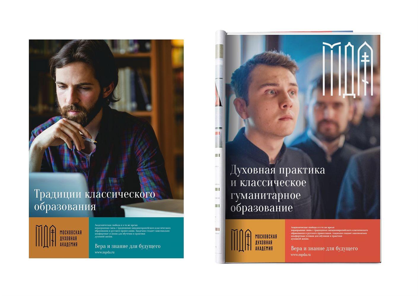Ребрендинг Московской духовной академии - hsedesignlab/ru