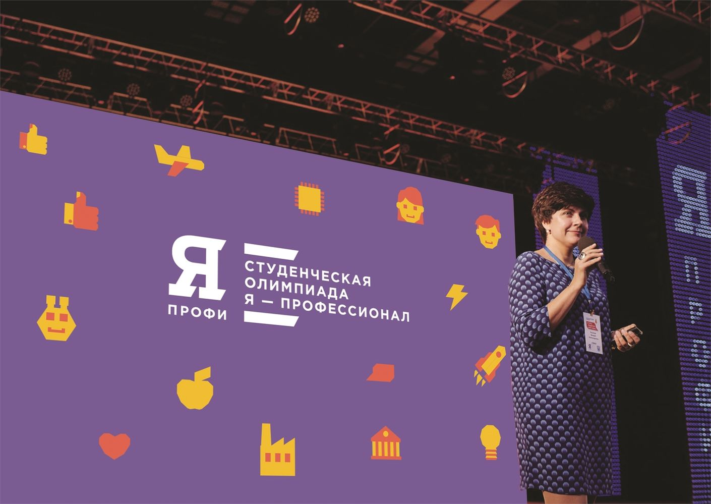 Фирменный стиль для олимпиады «Я — профи!». Вариант такого стиля был предложен Лабораторией дизайна - hsedesignlab.ru