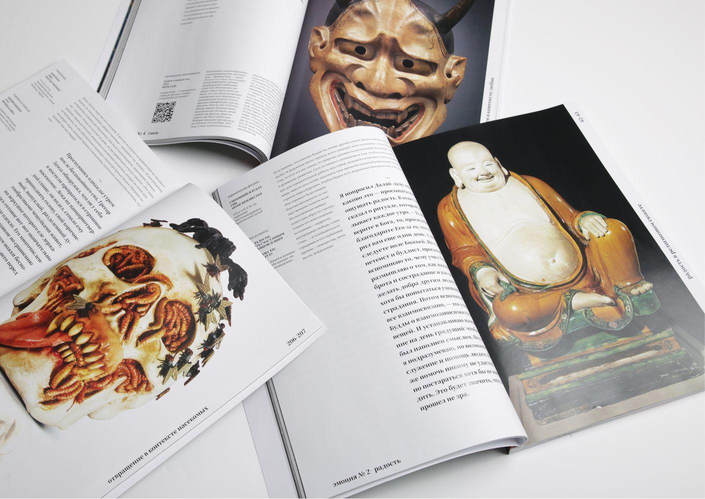 Эмоции. Семь базовых эмоций человека в контексте искусства. Визуальное исследование, книга с оригинальной идеей - hsedesignlab.ru.