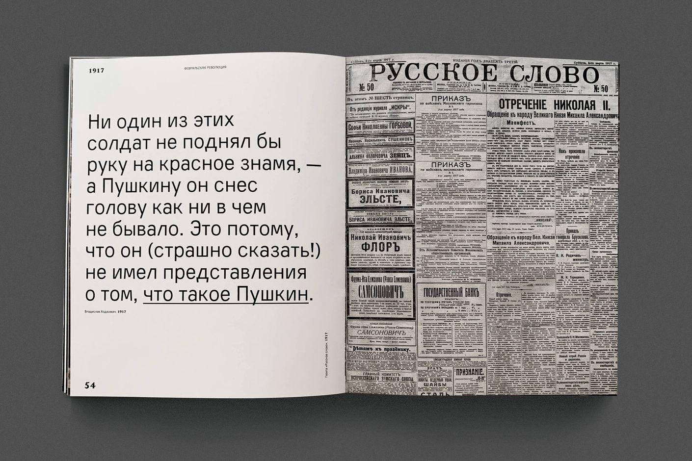 Москва XX век, визуальное исследование, книга Лаборатория дизайна НИУ ВШЭ - hsedesignlab.ru