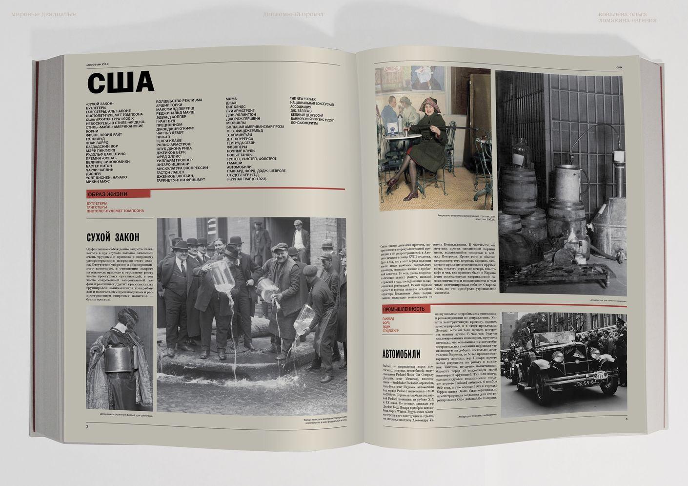 Мировые двадцатые— визуальное исследование, книжное издание— hsedesignlab.ru
