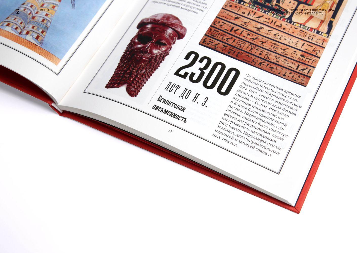 Краткая история. От Большого взрыва до искусственного интеллекта, визуальное исследование Лаборатории дизайна ниу вшэ - hsedesignlab.ru.