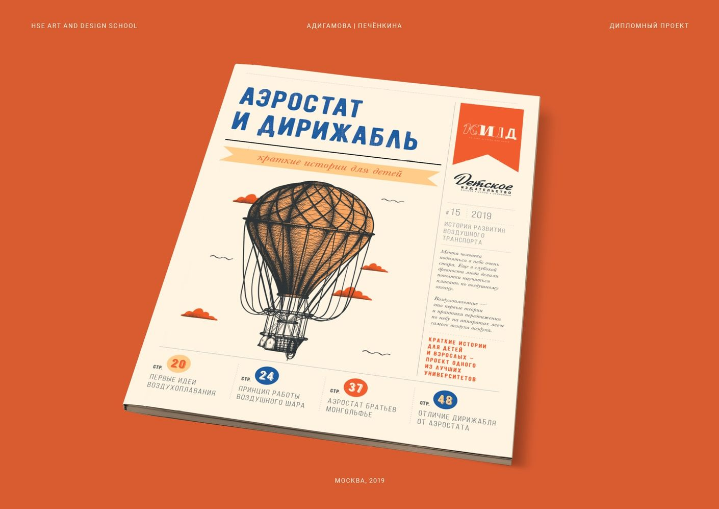 Детское издательство ВШЭ - примеры визуальных исследований-представлений книг для детей с потрясающими иллюстрациями Лаборатория дизайна НИУ ВШЭ- hsedesignlab.ru