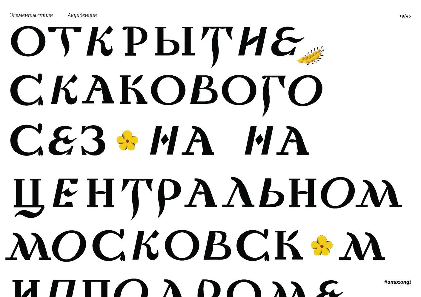 Визуальные исследования. Ребрендинг московского ипподрома. Проекты hsedesignlab.ru
