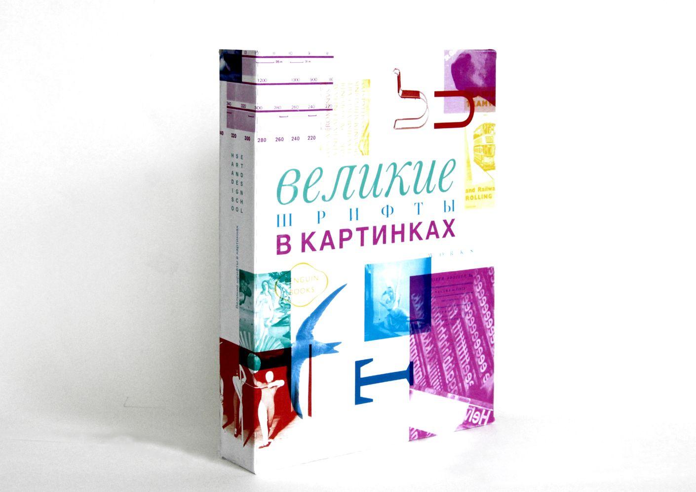 Визуальные исследования. Книга Великие шрифты вкартинках. hsedesignlab.ru