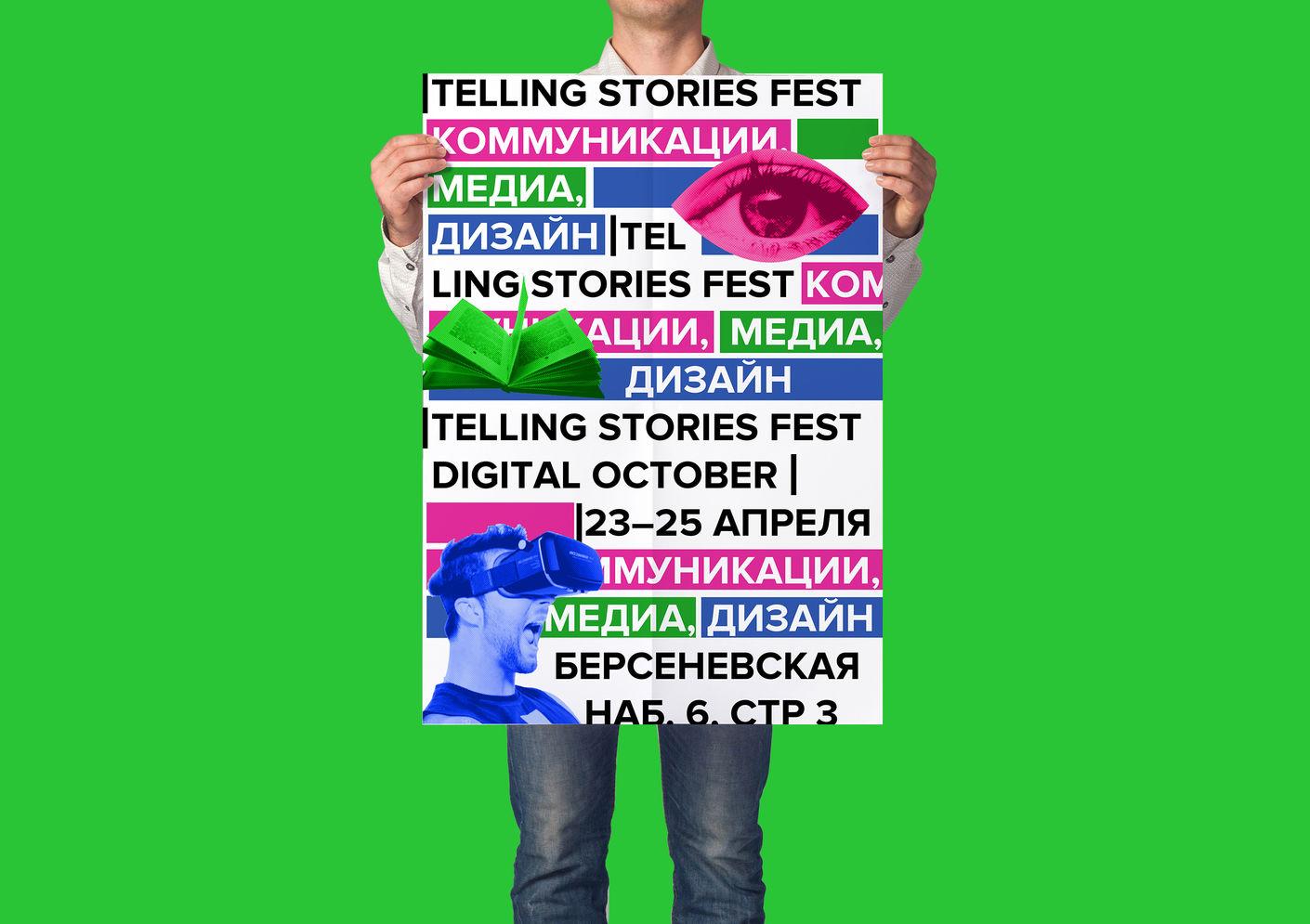Разработка фирменного стиля для фестиваля Telling Stories hsedesignlab.ru