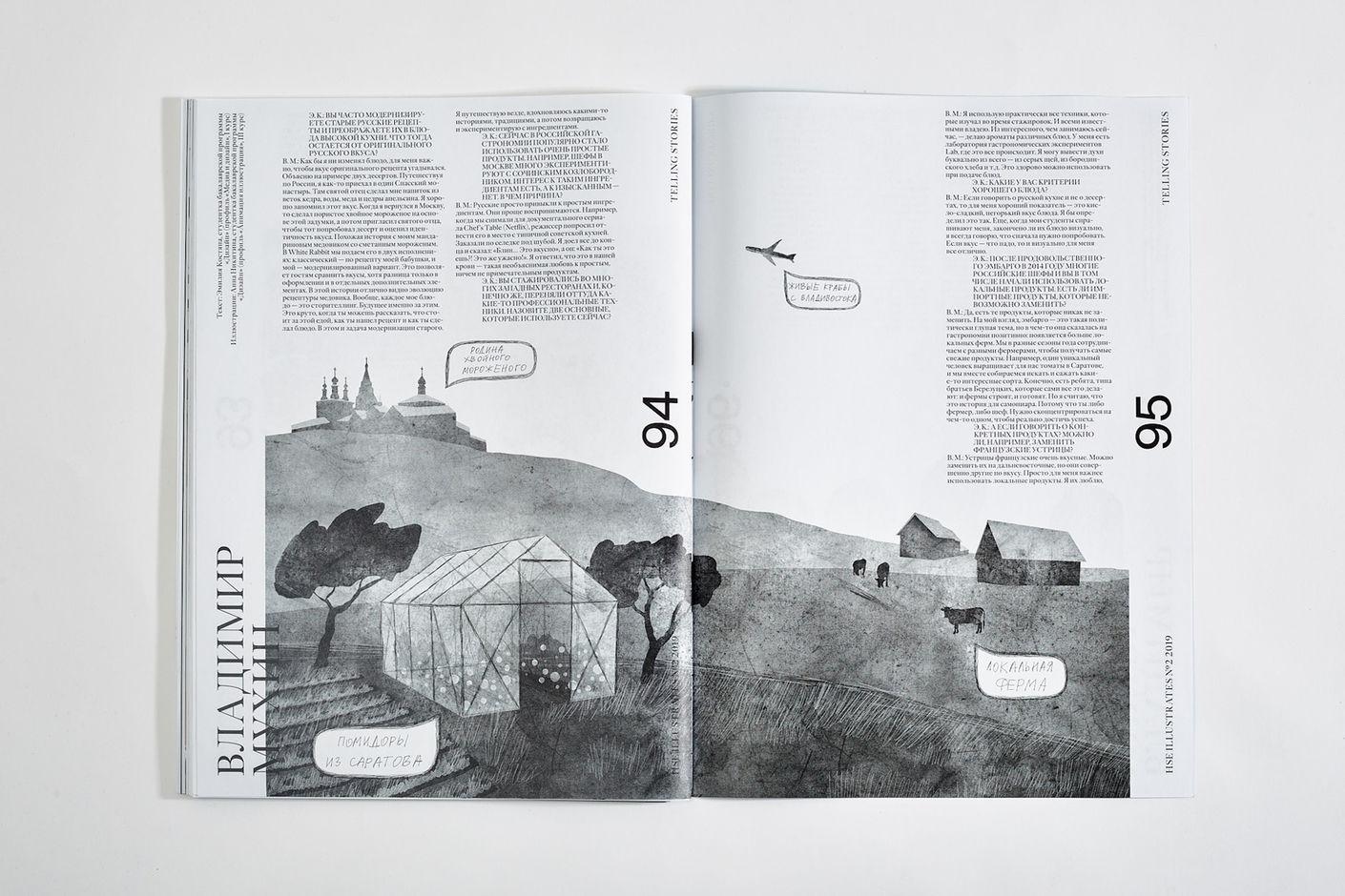 Иллюстрированное издание зин HSE illustrates от Школы дизайна НИУ ВШЭ. Лаборатория дизайна НИУ ВШЭ - hsedesignlab.ru