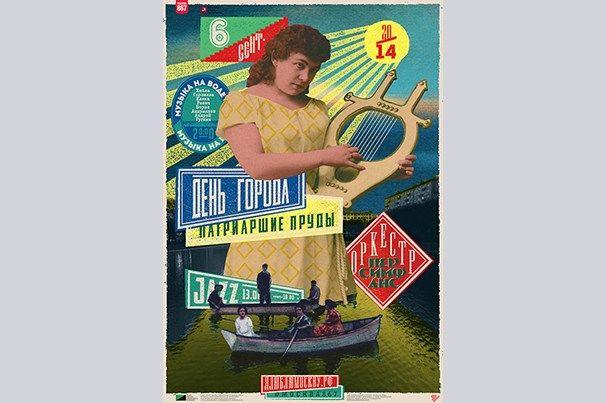 Серия плакатов BULGAKOV MUSEUM, Игорь Гурович, партнерский проект Лаборатории дизайна НИУ ВШЭ - hsedesugnlab.ru