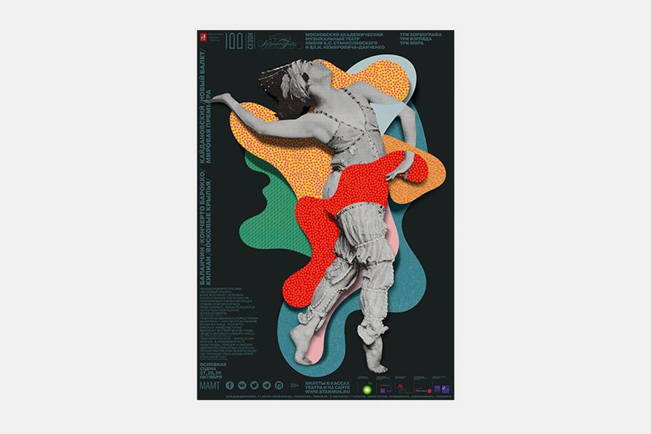 Театральные афиши и постеры. Лаборатория дизайна НИУ ВШЭ предлагает широкие возможности для разработки авторских плакатов, постеров, афиш -hsedesignlab.ru