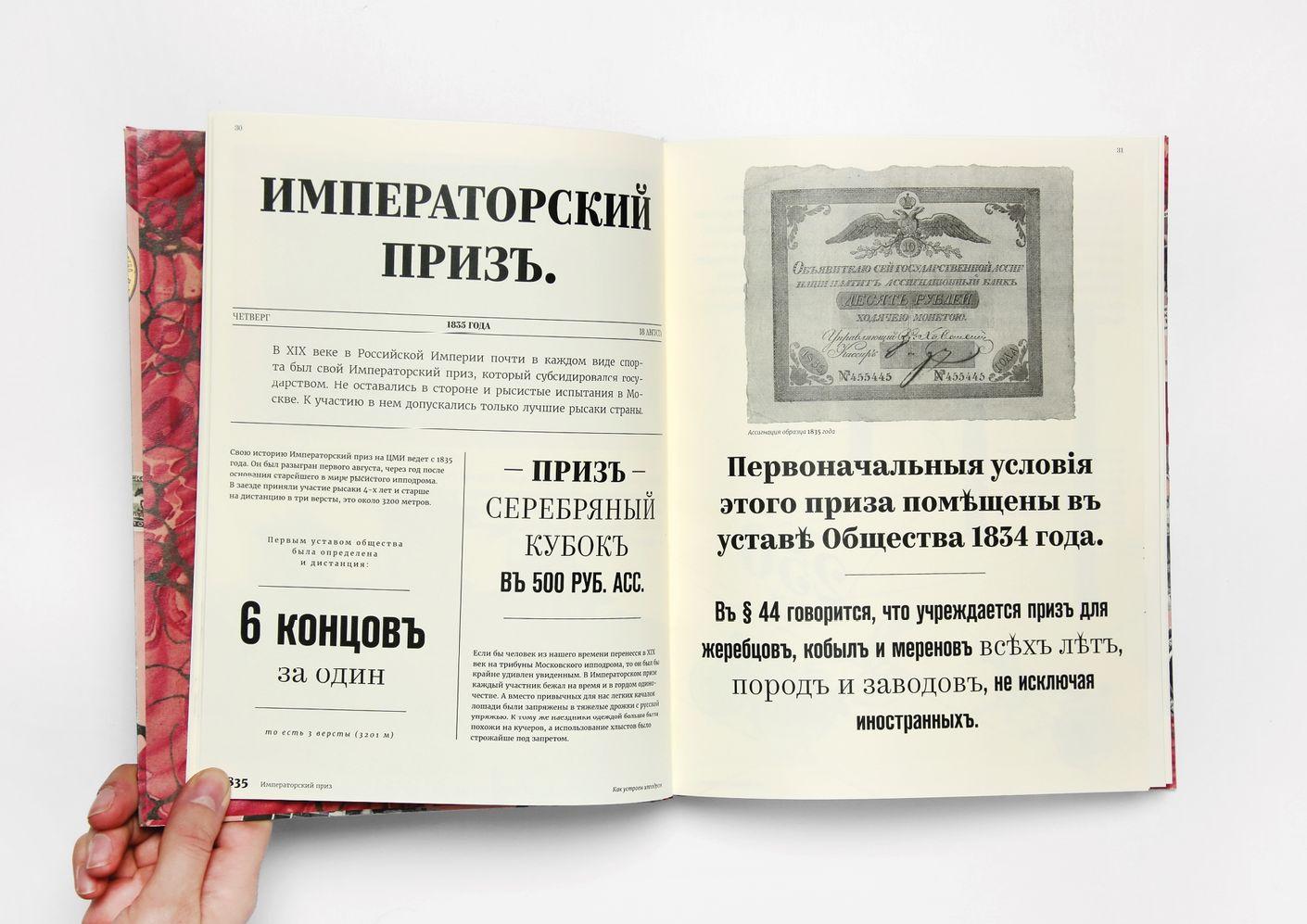 Как устроен ипподром. Подарочная книга— визуальное исследование— hsedesignlab.ru