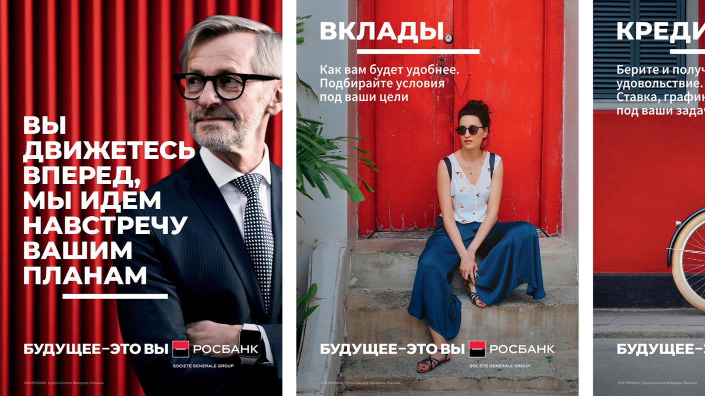 Рекламная кампания Росбанка, партнерский проект Лаборатории дизайна и Артоники - hsedesignlab.ru