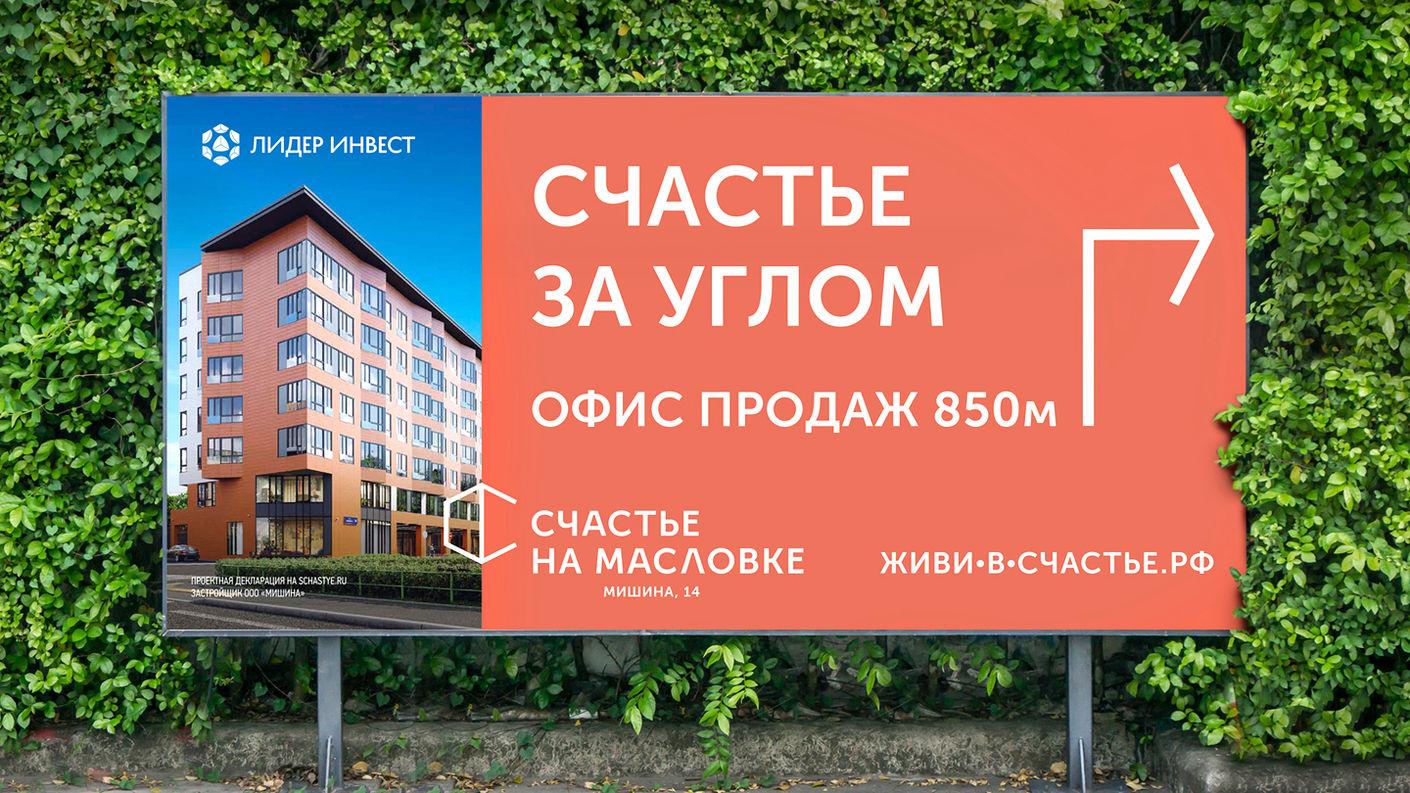 Рекламная кампания «Счастья», партнерский проект Лаборатории дизайна и Артоники - hsedesignlab.ru