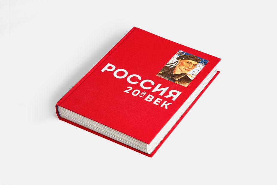 Подарочная книга для компаний Россия 20-й век, 2017, Агей Томеш, Лаборатория дизайна НИУ ВШЭ