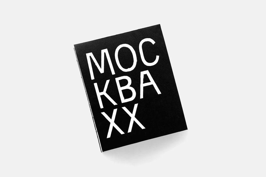 Книга «МоскваХХ», авторы: Е.Копай-Гора, К.Ермакова