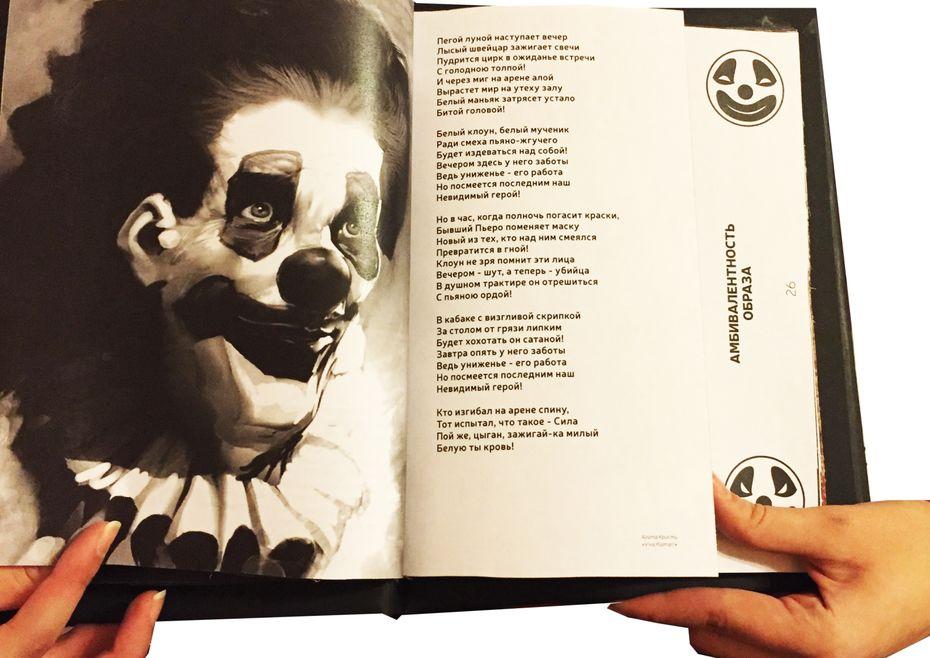 Злые клоуны, автор: В.Хухро