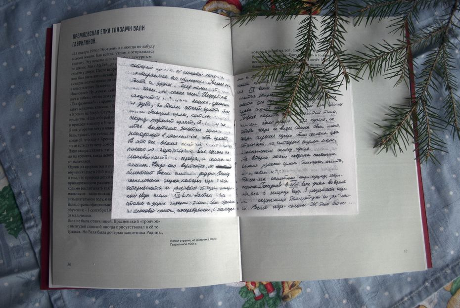 Главная елка страны, автор: Ю.Кашлева