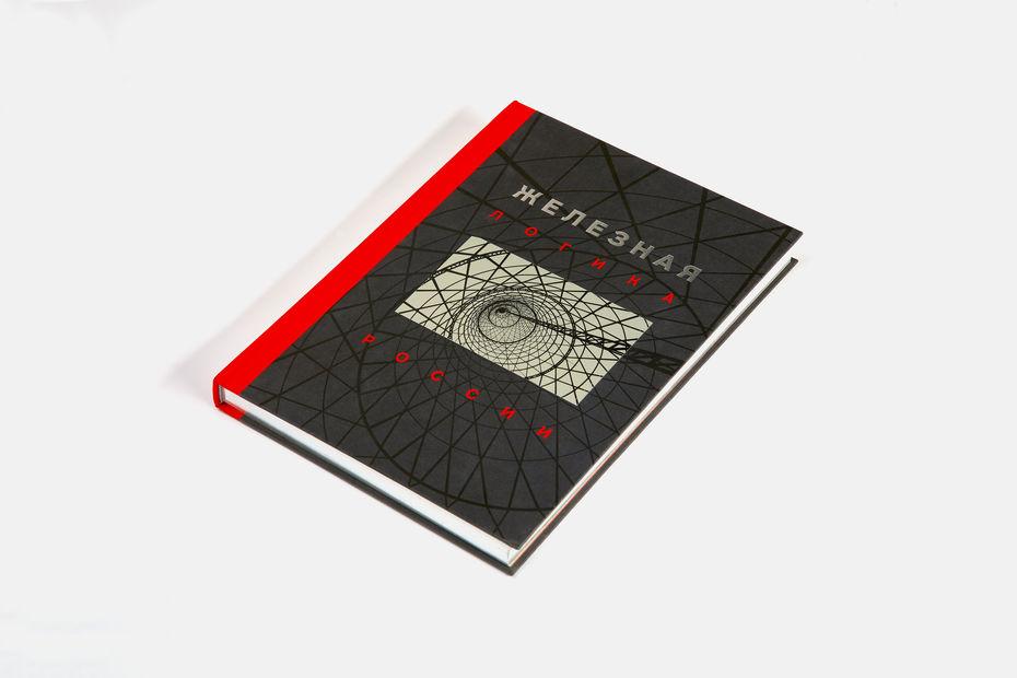 Книга о компании Железная логика России, 2017, Агей Томеш