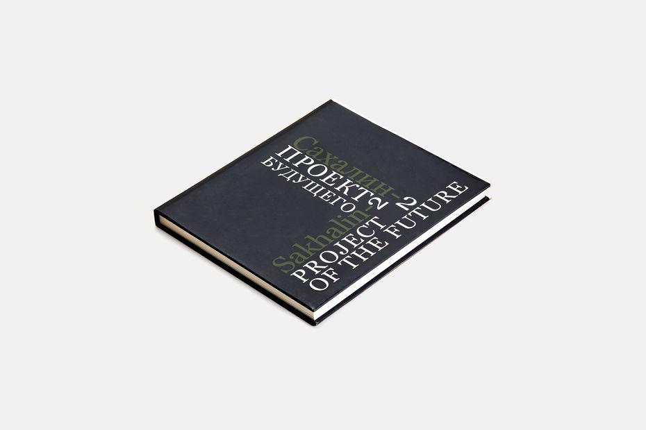 Книга о компании Сахалин 2: проект будущего, 2014, Агей Томеш