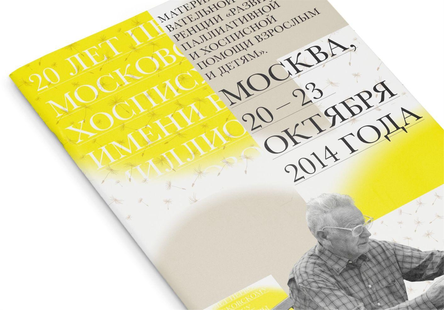 Фирменный стиль Первого московского хосписа от Лаборатории дизайна НИУ ВШЭ - hsegrsignlab.ru
