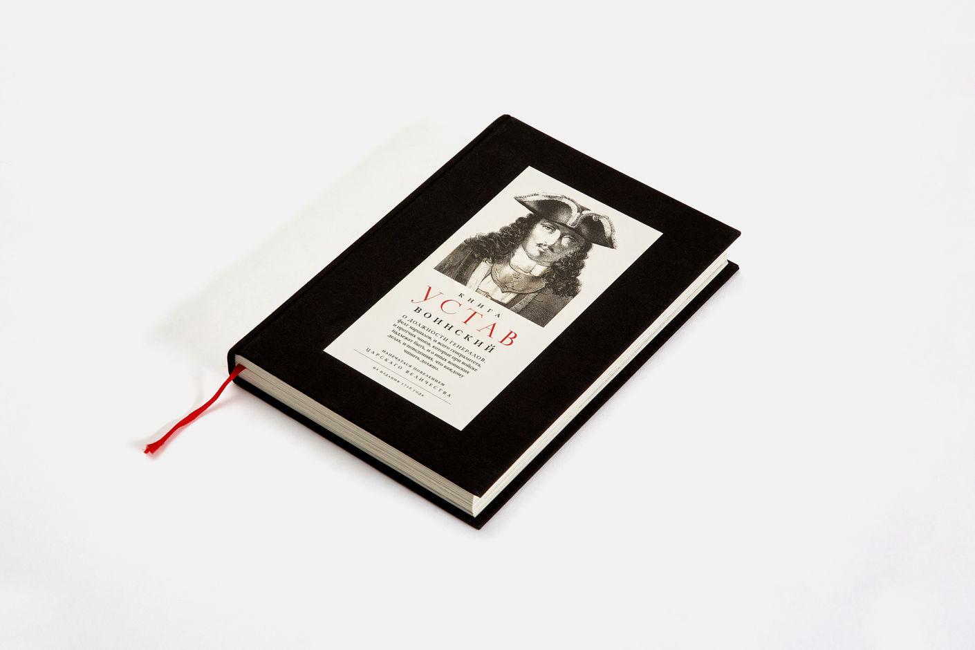 Подарочная книга Воинский устав, 2016, Агей Томеш