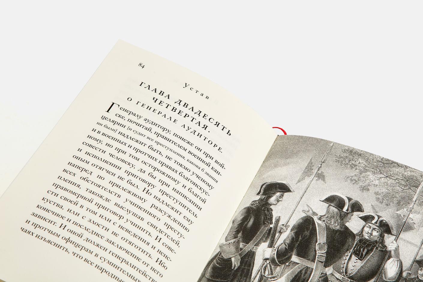Книга Воинский устав, партнерский проект Издательской группы Агей Томеш и Школы дизайна НИУ ВШЭ - hsedesignlab.ru
