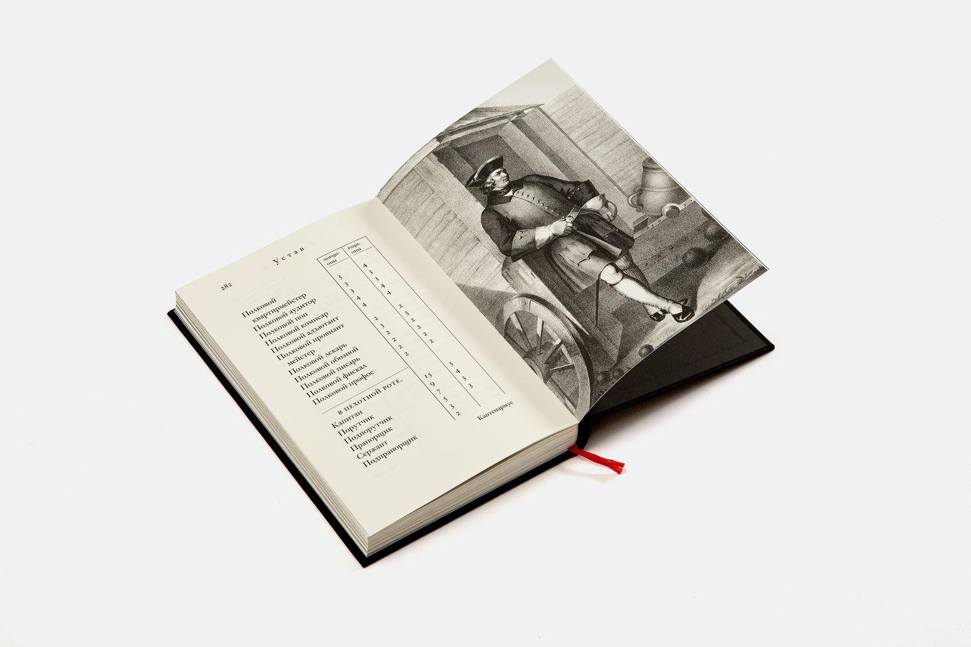 Книга Воинский устав, 2016, Агей Томеш, Лаборатория дизайна НИУ ВШЭ