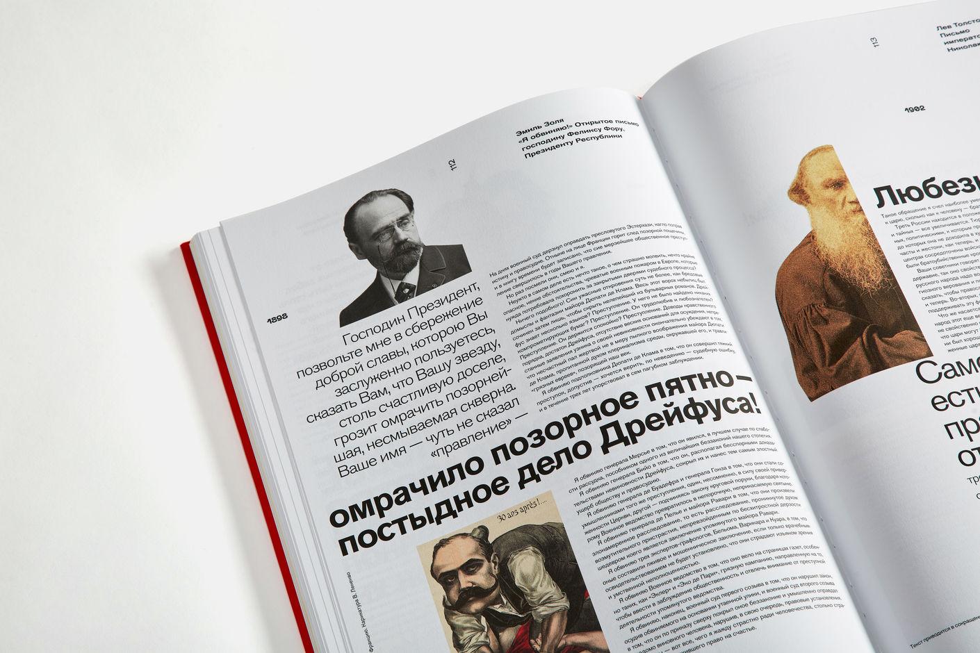 Подарочная книга Внимание, пропаганда, 2019, Агей Томеш, Лаборатория дизайна НИУ ВШЭ