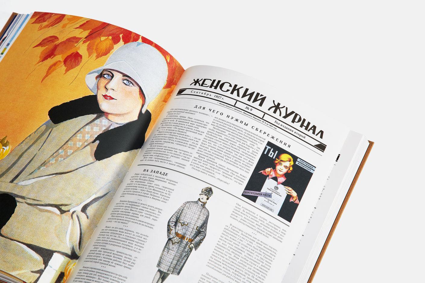 Подарочная книга Женский журнал, 2017, Агей Томеш, Лаборатория дизайна НИУ ВШЭ