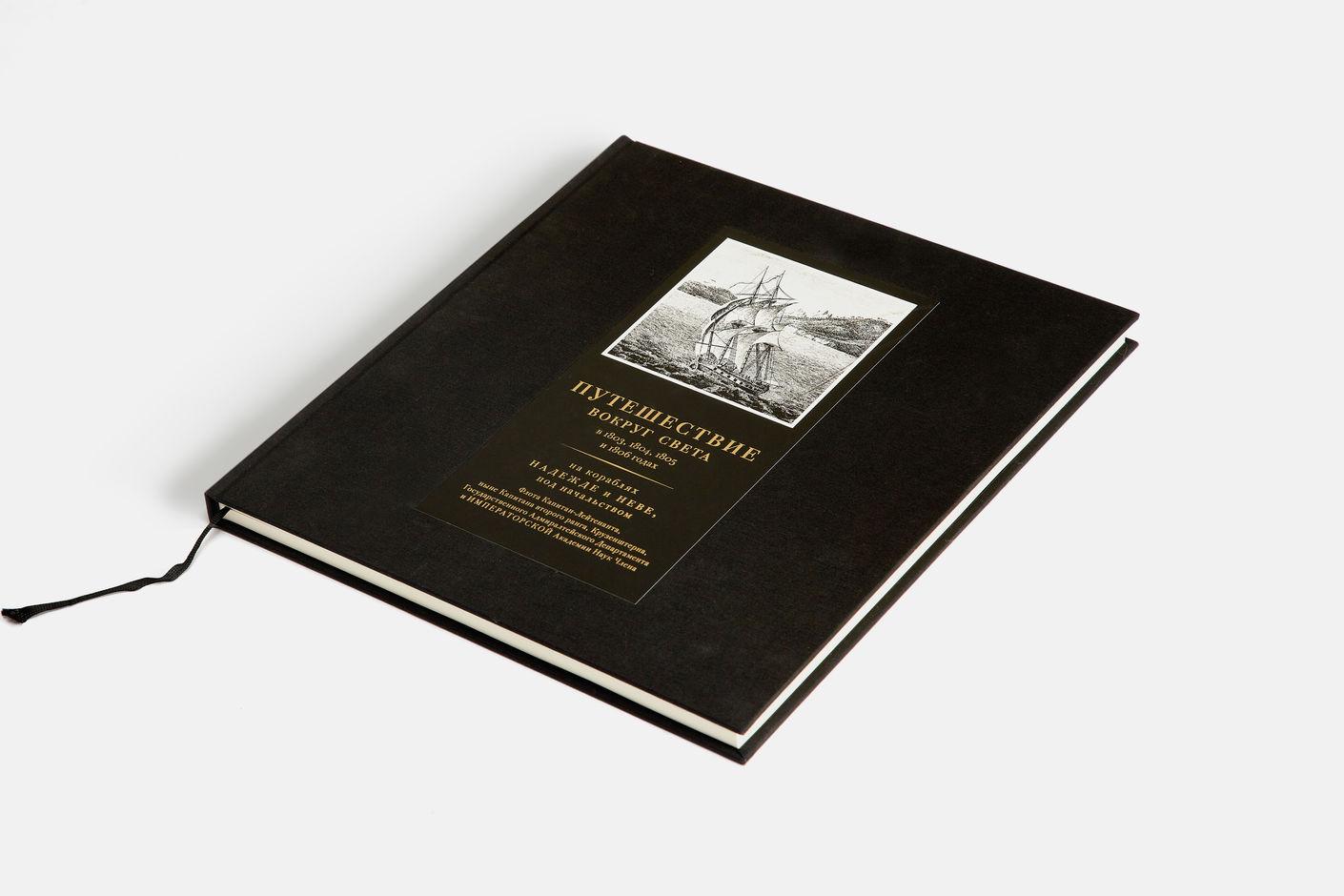Подарочная книга Путешествие вокруг света в 1803-1806 годах, 2016, Агей Томеш