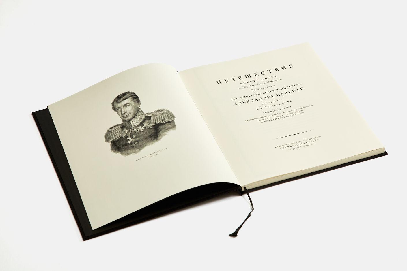 Подарочная книга Путешествие вокруг света в 1803-1806 годах, 2016, Агей Томеш, Лаборатория дизайна НИУ ВШЭ