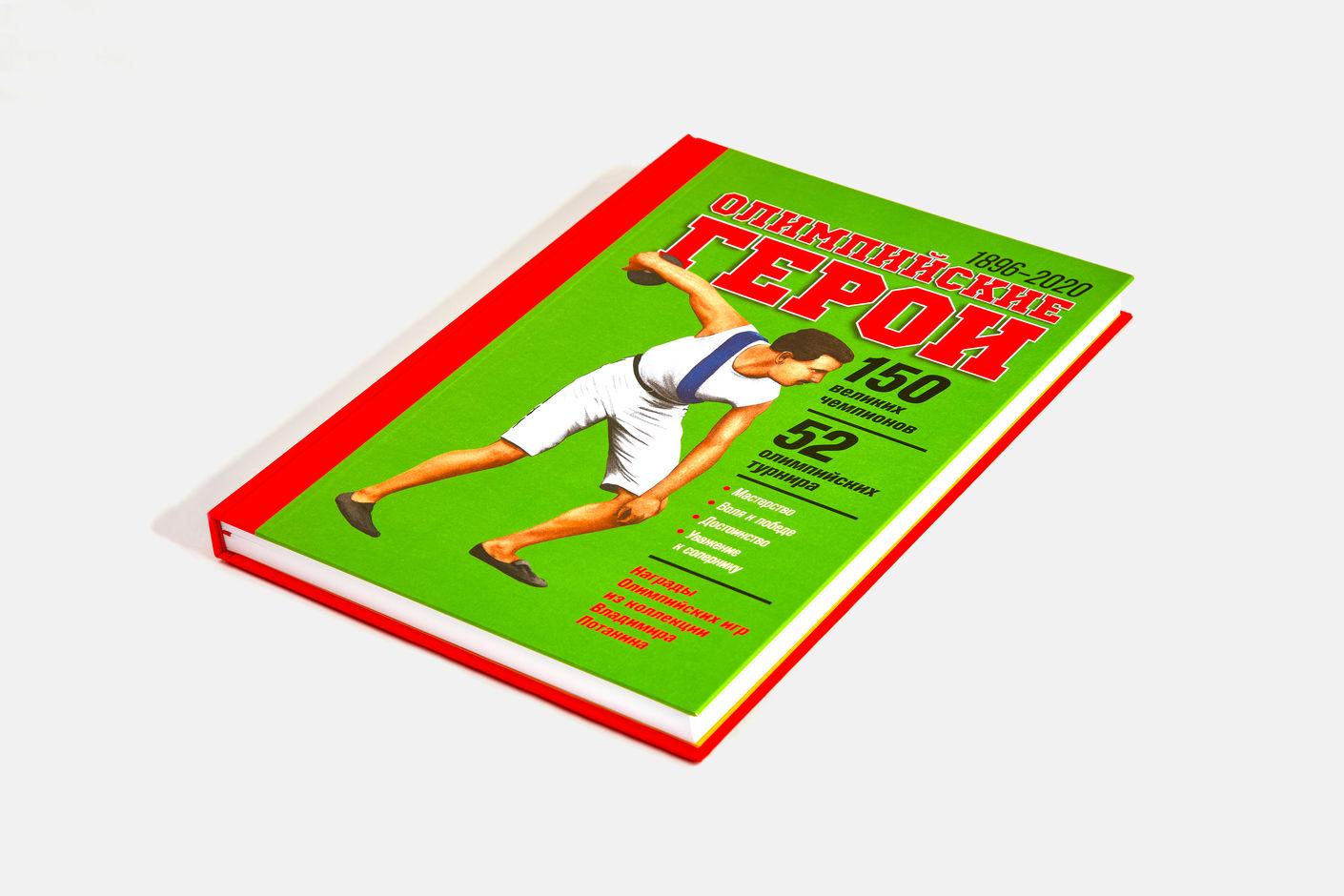Подарочная книга Олимпийские герои, 2019, Агей Томеш, Лаборатория дизайна НИУ ВШЭ
