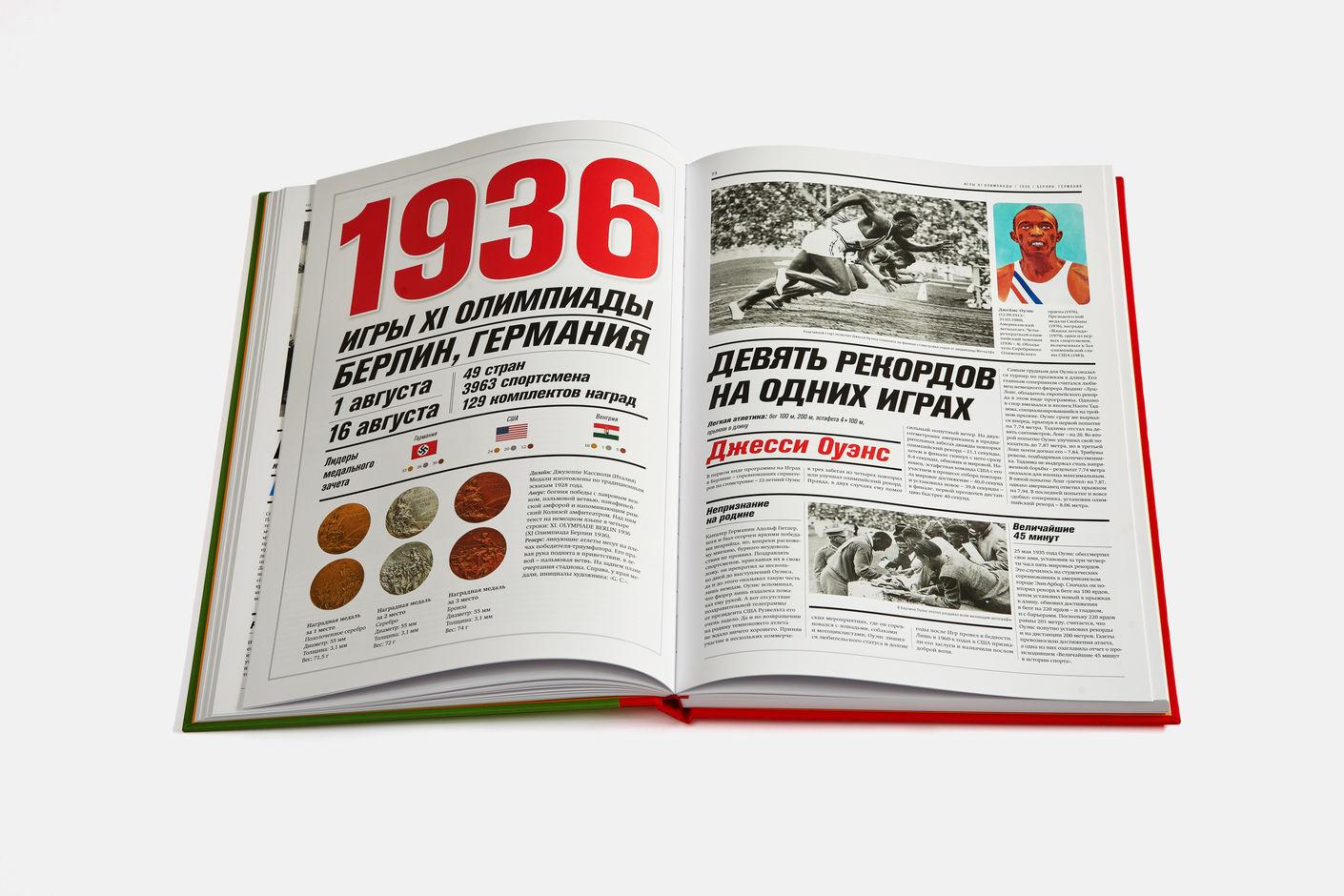 Олимпийские герои, подарочная книга для компании, 2019, Агей Томеш