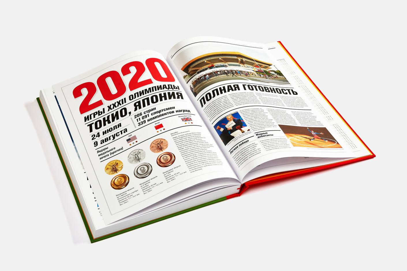 Олимпийские герои, 2019, Агей Томеш, Лаборатория дизайна НИУ ВШЭ
