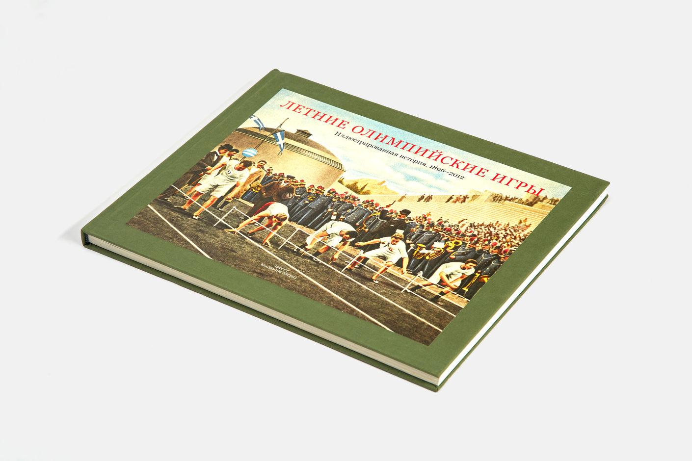 Подарочная книга Летние олимпийски игры. Иллюстрированная история 1896-2012, Агей Томеш