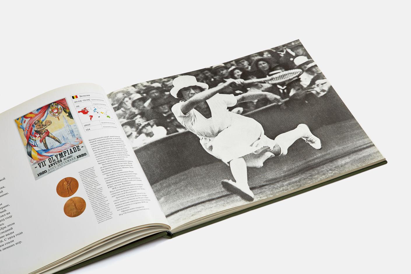 Подарочная книга Летние олимпийски игры. Иллюстрированная история 1896-2012, Агей Томеш, Лаборатория дизайна НИУ ВШЭ