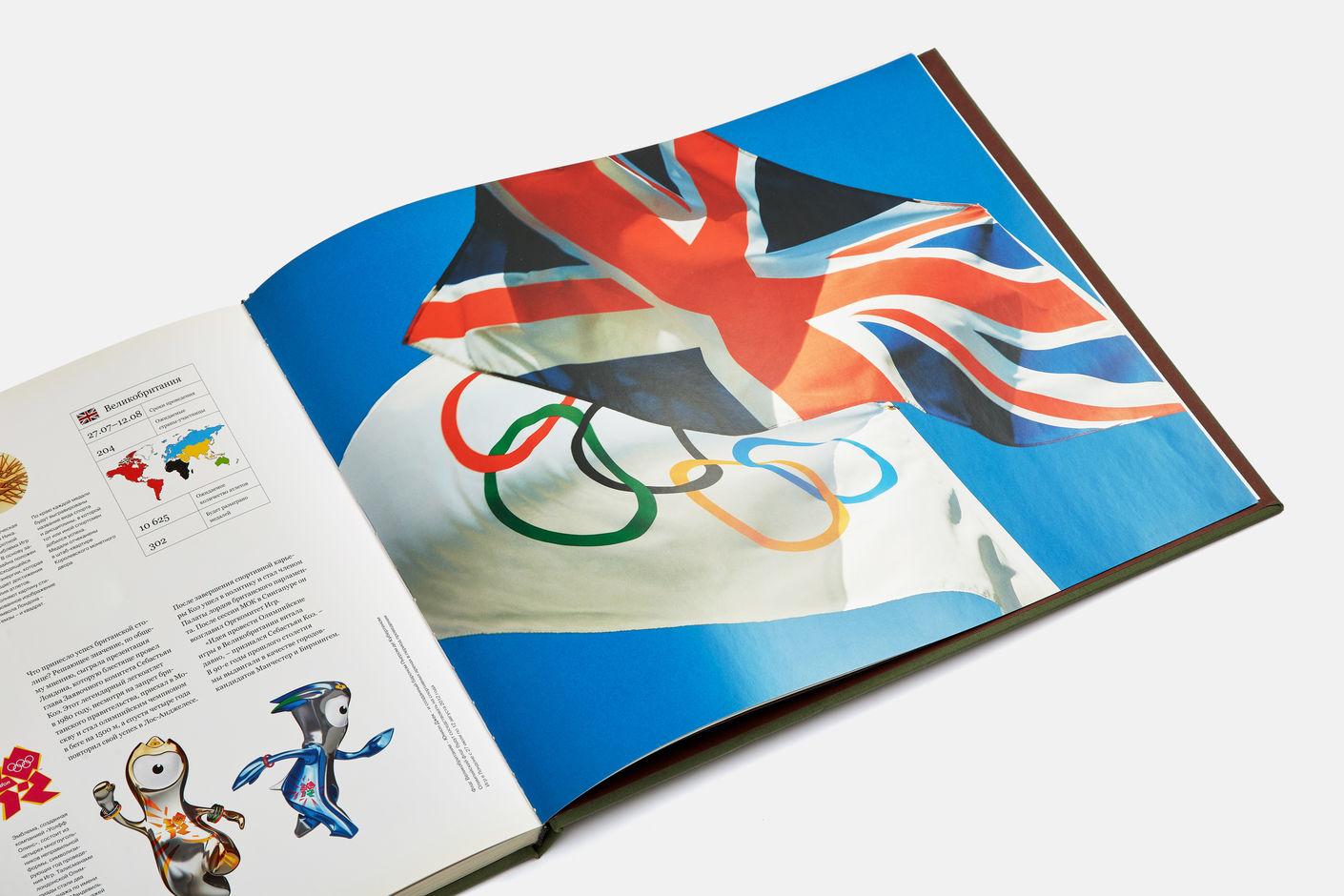 Подарочная книга Летние олимпийски игры. Иллюстрированная история 1896-2012