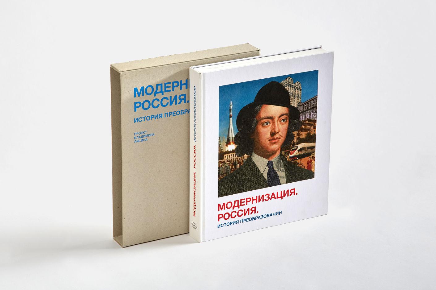 Подарочная книга Модернизация: история преобразований, 2015, Агей Томеш