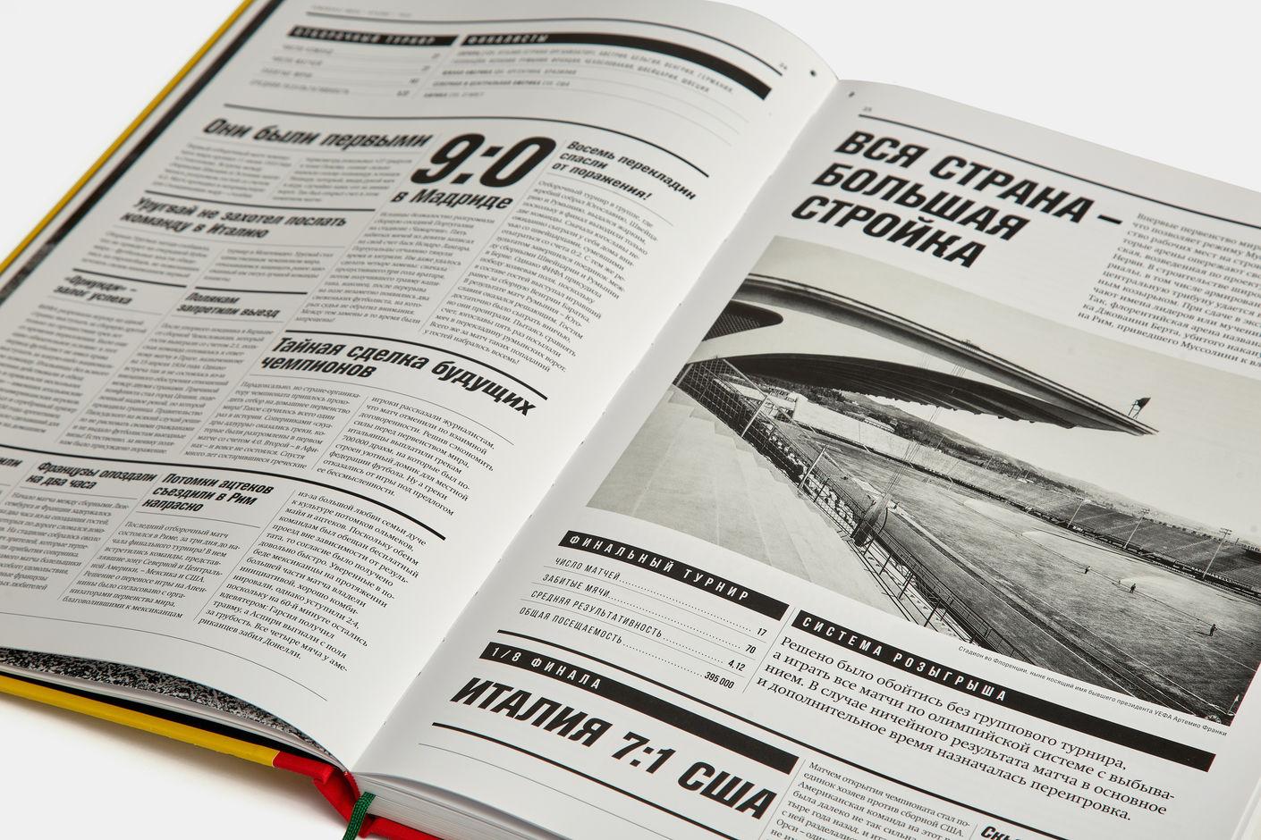 Футбол. Чемпионаты мира 1930-2014, Агей Томеш, Лаборатория дизайна НИУ ВШЭ