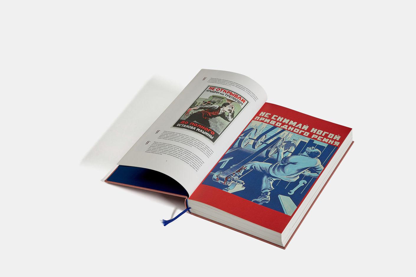 Подарочная книга Техника безопасности, Агей Томеш