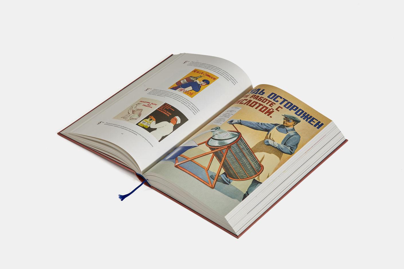 Подарочная книга Техника безопасности, Агей Томеш, Лаборатория дизайна НИУ ВШЭ