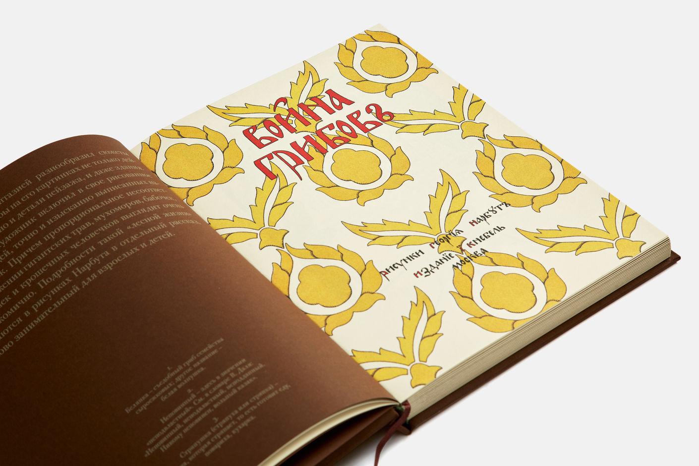 Подарочная книга Сказки. Книжные шедевры издательства И.Кнебеля, 2016, Агей Томеш